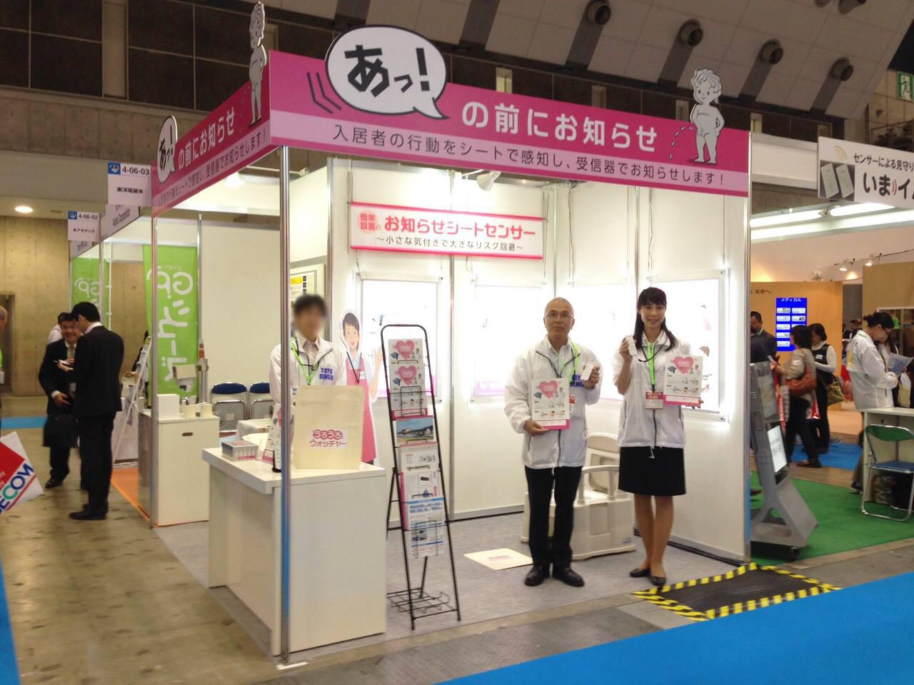 国際福祉機器展2015