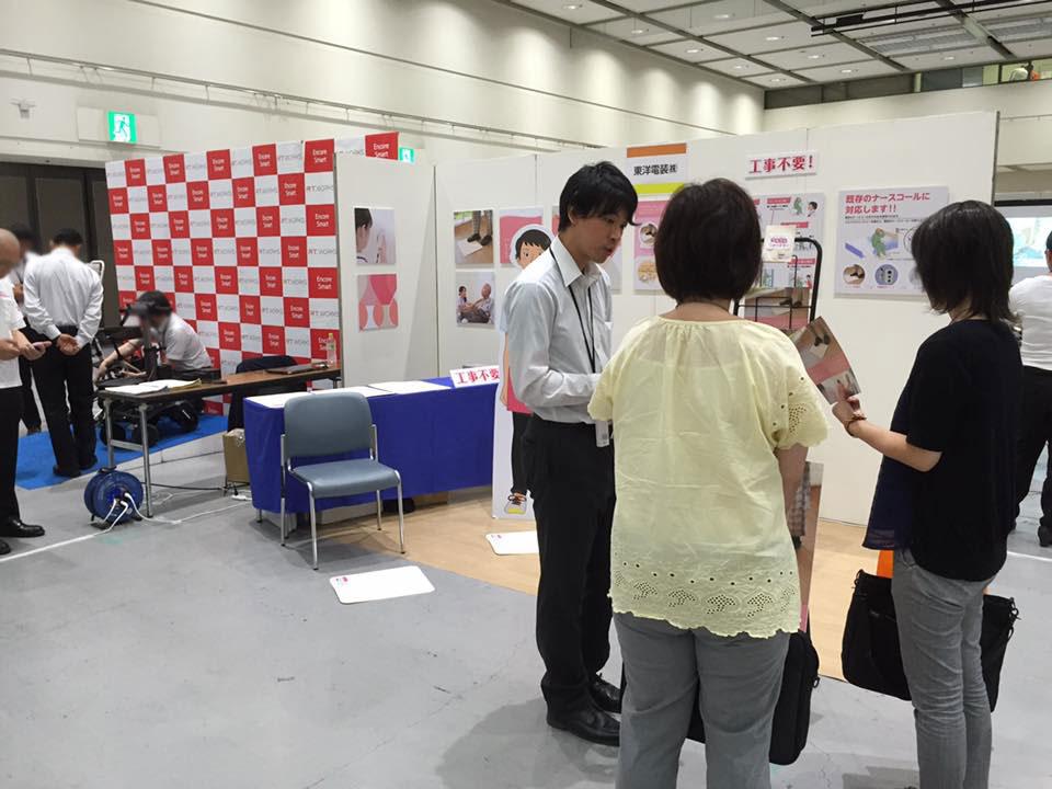 福祉用具展示会&セミナーin広島2016出展の様子