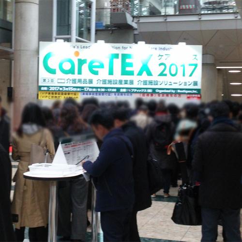 Caretex2017の様子1